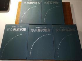 【日本原版围棋书】艺的探究系列 全5册