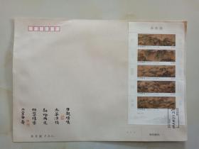 2019-16五岳图小全张首日封1套(中国集邮总公司)