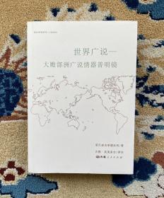 世界广说—大赡部洲广说情器普明镜