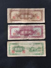 河北省1962年地方粮票