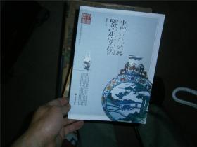 中国古代瓷器鉴定实例
