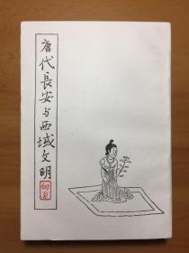 唐代长安与西域文明 扉页有购书题记