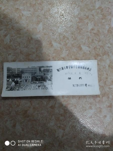 73年厦门第八中学第十七届体育运动会老照片