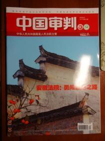 中国审判 新闻旬刊 2017年第34期 总第188期