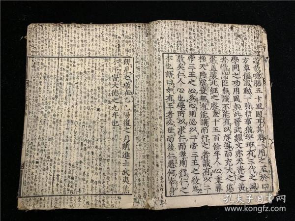 1647年和刻本《孝經大義》1冊全,正保四年(順治四年)日本翻刻明成化閩本,早期版本,后世再翻刻另添首書注釋,已失原貌