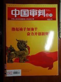 中国审判 新闻半月刊 2018年第02期 总第192期