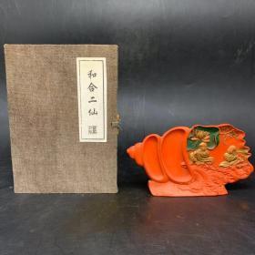 朱砂墨浮雕描金  和合二仙,全部亏本处理当工艺品卖x8001