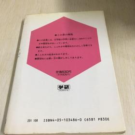 日文原版(小学生用辞典)