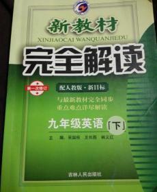 新教材完全解读:英语(9年级)(下)(新目标·人)(升级金版)