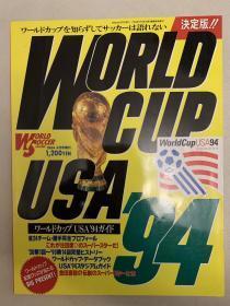 日本足球特刊 1994世界杯
