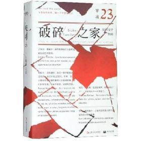 单读23:破碎之家·法国文学特辑(单读)
