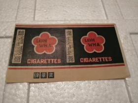 乐华牌烟标一张