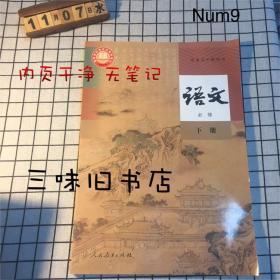 普通高中教科书 语文 必修(下册) 部编版