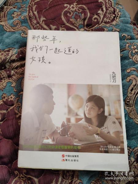 【签名本】台湾著名作家九 把刀签名代表作《那些年我们一起追过的女孩》