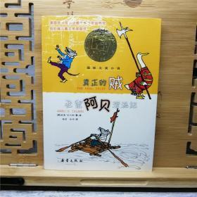 真正的贼:老鼠阿贝漂流记 Real thief 儿童文学小说