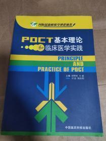 POCT基本理论和临床医学实践 作者签名