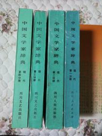 中国文学家辞典(现代第一二三四分册)