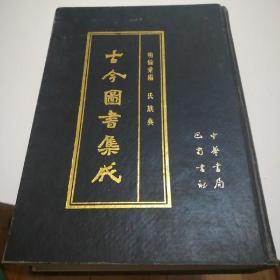 古今图书集成:氏族典