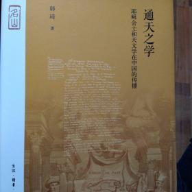 通天之学—耶稣会士和天文学在中国的传播