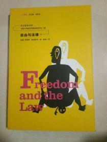 自由与法律