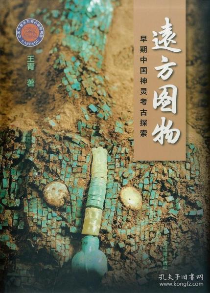 远方图物:早期中国神灵考古探索