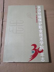 长沙环境保护职业技术学院30年志(1979---2009)