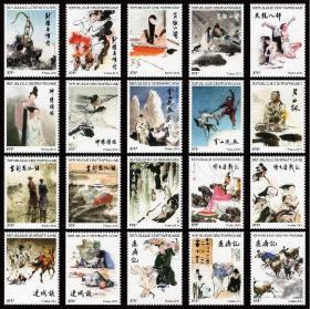 中非2019年中国香港金庸武侠小说全集飞雪连天射白鹿笑20枚邮票新