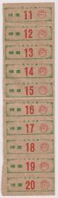 【任6件包邮挂】老金融票证 1978年抚顺市糖票10连