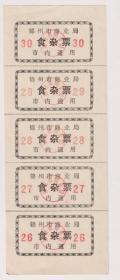 【任6件包邮挂】老金融票证 锦州市食杂票5连 16*6cm