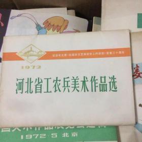 河北省工农兵美术作品选 1972