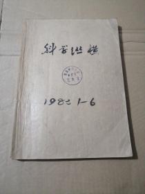 科学纵横(1983年1---6)