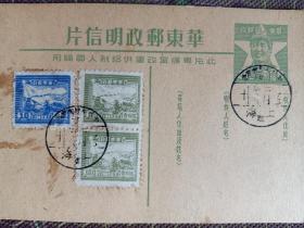 华东人民邮政,毛主席像贴邮票上海盖邮截明信片