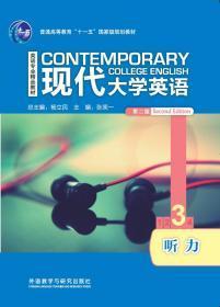 现代大学英语(第二版)(听力)(3) (第二版)??