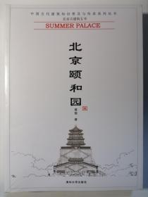 《北京颐和园》
