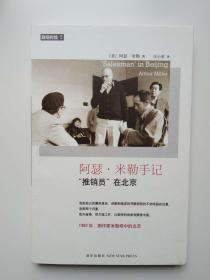 """阿瑟・米勒手记:""""推销员""""在北京"""