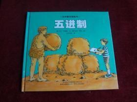 汉声数学图画书——五进制