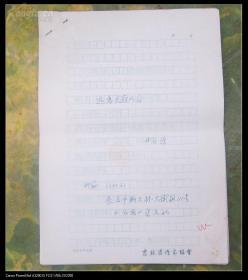 B0054.中国作家协会会员,全国1979年-1980年新诗优秀奖得主曲有源手稿