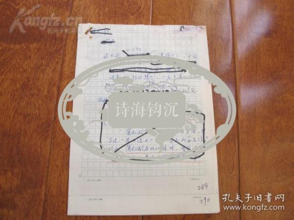 B0059中国作家协会会员,著名诗人程光锐手稿6页