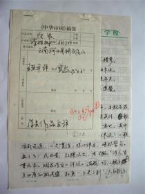 B0077曾任冀鲁豫文联主任,主编《平原文艺》,老诗人王亚平评点诗稿2页附稿签