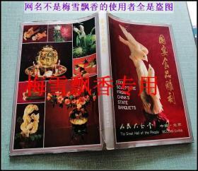 国宴食品雕刻附技法和图示 人民大会堂 80年代老菜谱类  正版 原书