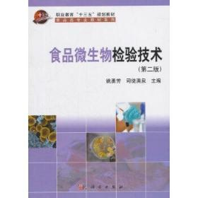 """食品微生物检验技术(第2版)/职业教育""""十三五""""规划教材"""