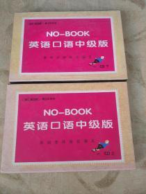 NO-BOOK英语口语初级版上下+英语口语中级版上下+傻瓜机 英语口语提高版上下 (6盒CD22碟)