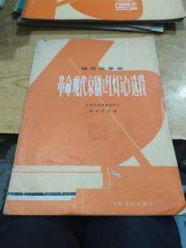 革命现代京剧《红灯记》选段