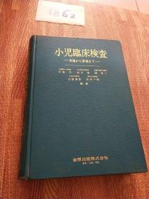 小儿临床检查 金原出版株式会社