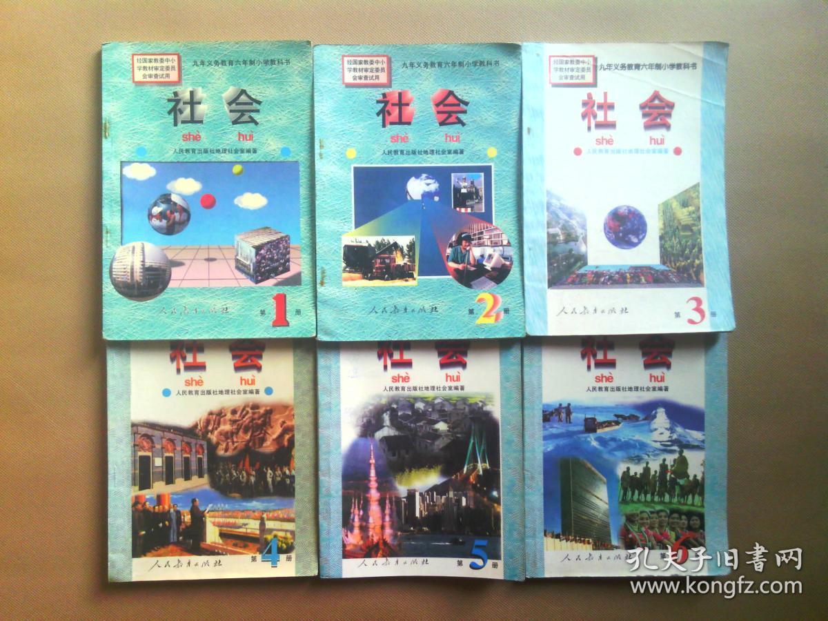 1996-2003年 90后怀旧 义务教育五年制小学课本 社会全套6本