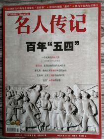 """名人传记(百年""""五四"""")"""