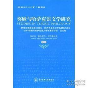 全新正版 突厥与哈萨克语文学研究