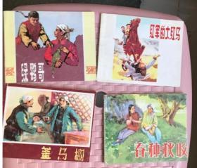 连环画。盖马棚,绿鹦哥,春种秋收;红军的大红马4册和售