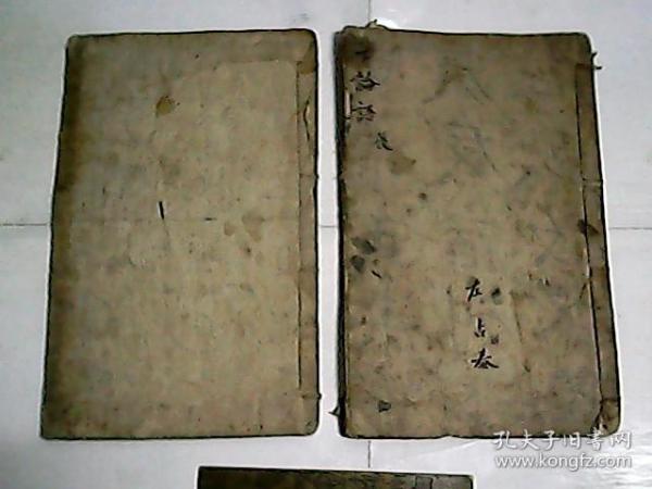 四书之  孟子卷之六  论语卷之八、九、十 / 存贰册  稀有清陈奂重校木刻本