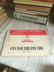 中国地图册 普及本【带毛主席语录】横16开1967年一版一印